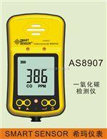 一氧化碳检测仪AS8907