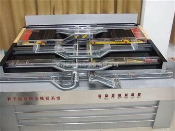 TKMAF-22井下綜合防塵實驗裝置