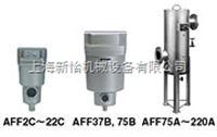 AFF37B-14D-X6SMC AFF11B-04过滤器,SMC AFF37B-14D-RT过滤器