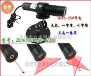 紅光一字激光燈 5-25v鐳射頭 鋸邊機專用紅外線定位燈