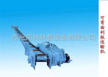 TKMAY-04各類型可彎曲刮板運輸機電動模型
