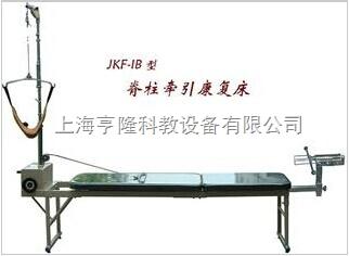 JKF-IB    脊柱牵引康复床