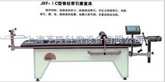 JKF—IC  脊柱牵引康复床