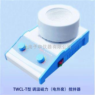 TWCL-T-100ml調溫磁力(電熱套)攪拌器
