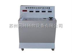 TKMCXH-02A信号照明综合保护实训装置