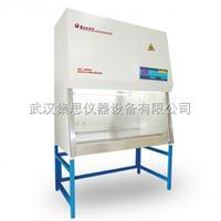 SHBX-BSC-1000 II A2 生物安全柜
