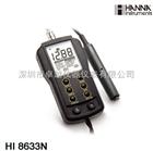 意大利哈纳HI8633电导率仪