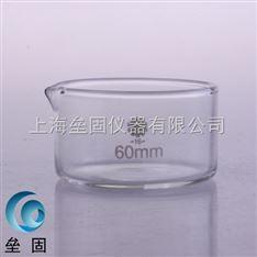 60mm 玻璃结晶皿 6cm 圆皿 具嘴