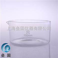 150mm 玻璃结晶皿 15cm 圆皿 具嘴