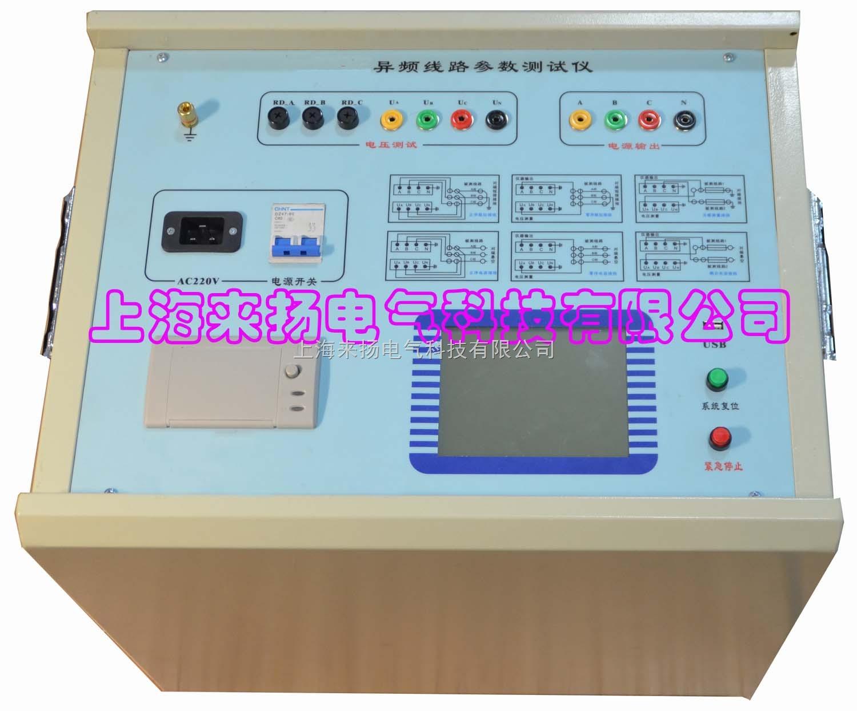 异频工频线路参数测试仪