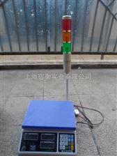 20kg超重会报警电子秤,20公斤定量称重预警电子称