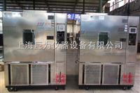 上海150L恒温恒湿试验箱现货供应--恒温洹湿试验箱价格