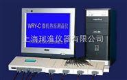 WRY-C微机热原测温仪
