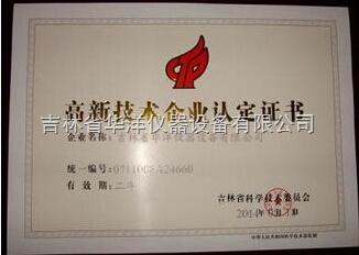 高新企业认定证书