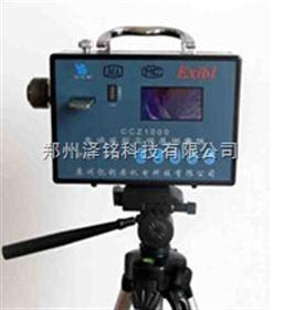 CCZ1000矿用防爆直读式粉尘浓度测量仪(现货热卖)