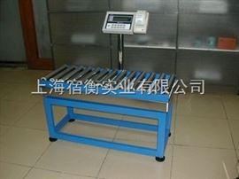 深圳300公斤滚筒秤带打印-东莞300kg不锈钢打印辊轴称