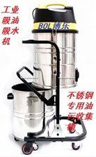 工业专用吸水吸油机