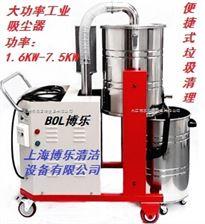 吸铁粉用大功率吸尘器