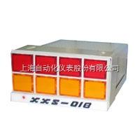 上海仪表一厂XXS-01C闪光报警器说明书、参数、价格、图片、简介、选型、原理