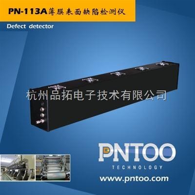PN-113A薄膜表面缺陷检测仪