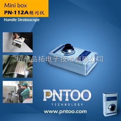 PN-112A杭州品拓频闪仪手提式