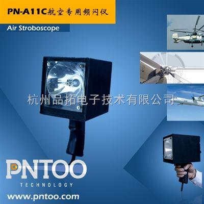 PN-A11C品拓电机测速灯,马达测速仪
