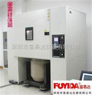 THPV225武汉高∮低温振动三综合试验箱