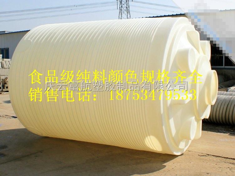 山东15吨塑料桶