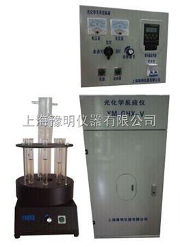 YM-GHX-IV上海南京北京西安广州光化学反应仪厂家直销