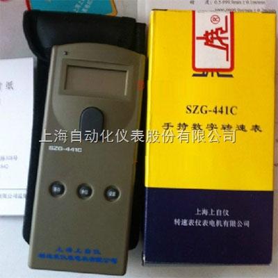 SZG-441C手持數字轉速表
