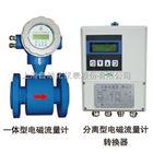 上海自動化儀表九廠LDCK-65、LDCK-80、LDCK-100、LDCK-150電磁流量計