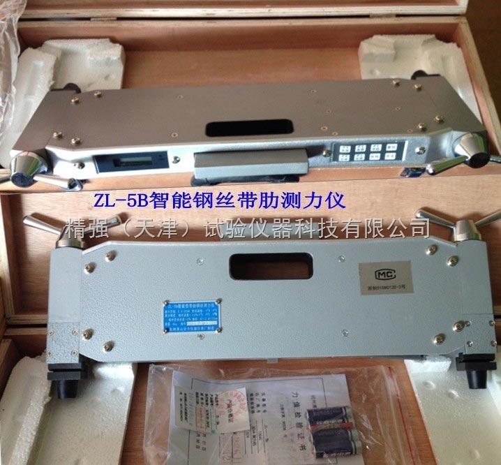ZL-5B-钢丝预应力测定仪