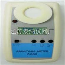 Z-800/Z-800XP氨气测定仪