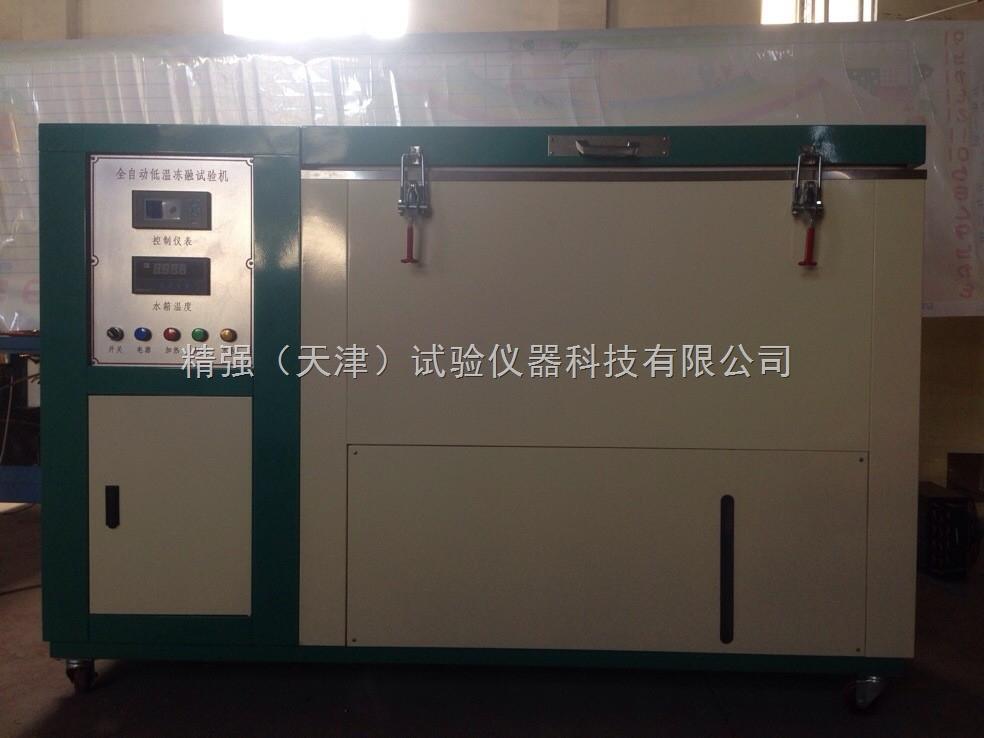 CLD冻融箱