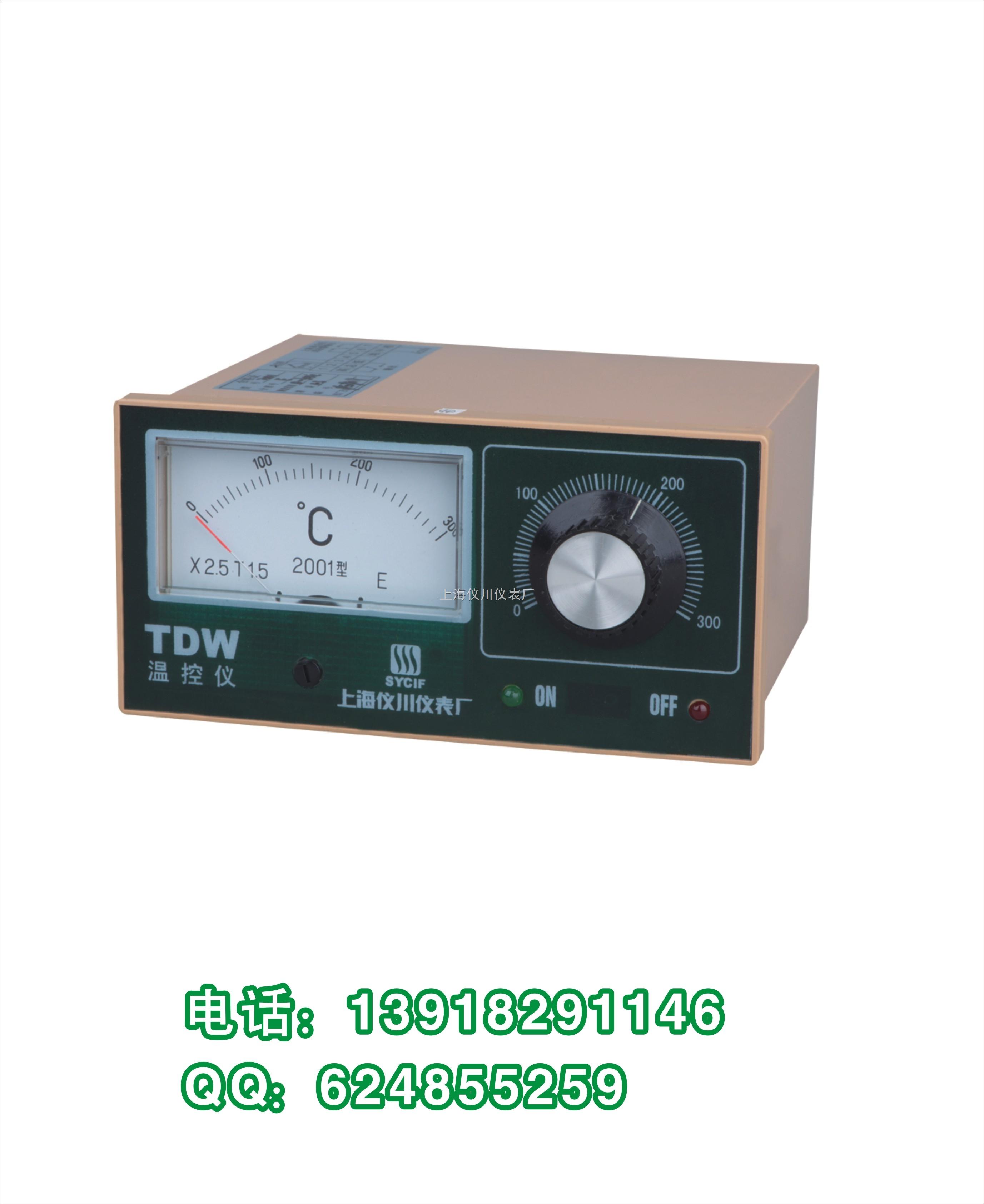 tdw-2702-温度控制仪-上海仪川仪表厂