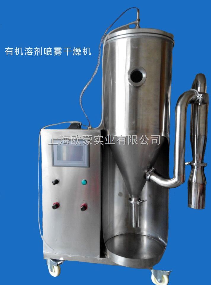 OM-1800有机溶剂喷雾干燥机