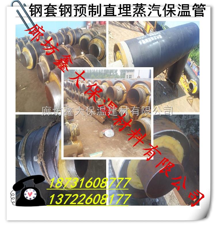 钢套钢保温管,钢套钢蒸汽保温管,钢套钢直埋蒸汽保温管,钢套钢预制直埋蒸汽保温管
