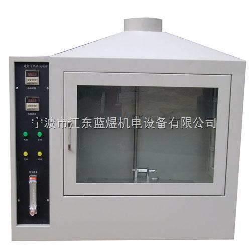 建材可燃性试验炉,浙江燃烧试验设备厂家