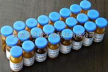 BZ0252短葶山麦冬皂苷C