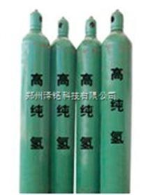 鄭州*現貨實驗室高純氫氣
