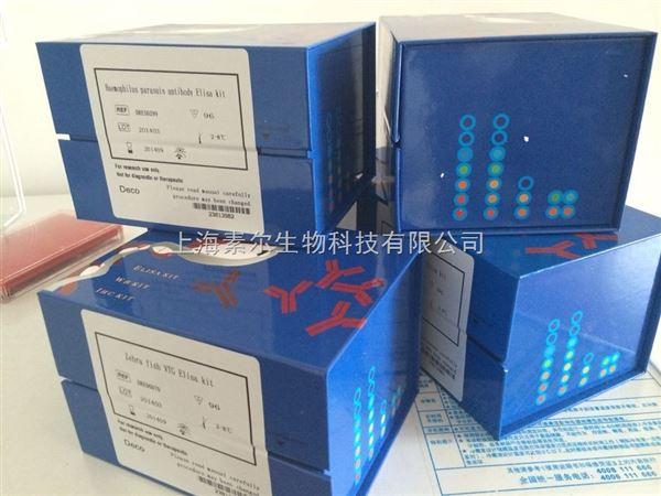 山羊传染性胸膜肺炎Elisa试剂盒
