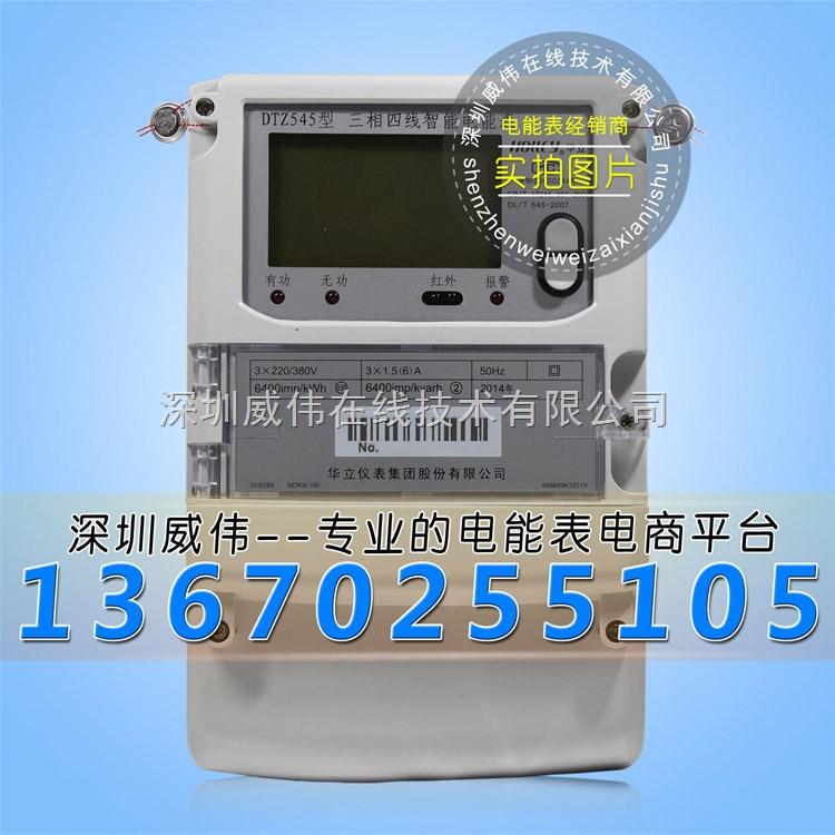杭州华立dtz545三相四线智能电能表|电度表|三相电