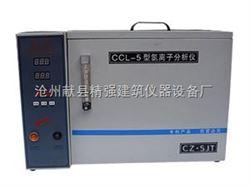 CCL—5型氯离子分析仪