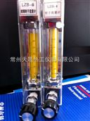 LZB-6WBFLZB-6WBF玻璃转子流量计