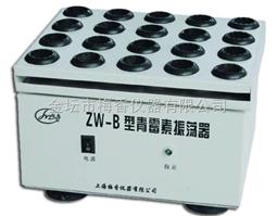 ZW-BZW-B青霉素振荡器