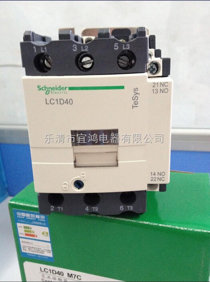 lc1-d40_lc1-d40m7c/q7c施耐德交流接触器