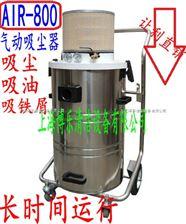 氣動式吸塵吸水機