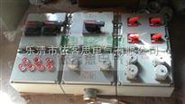 厂家直销 BXX69-3/32K防爆检修电源箱BXX69-3/32K防爆检修电源插座柜报价