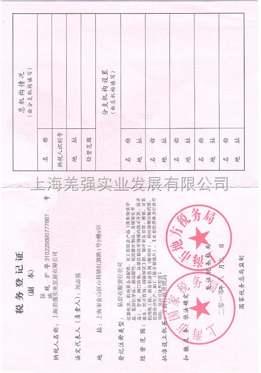 上海羌强实业发展有限公司