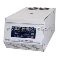 HXY73-TGL-16/TGL16台式高速冷冻离心机